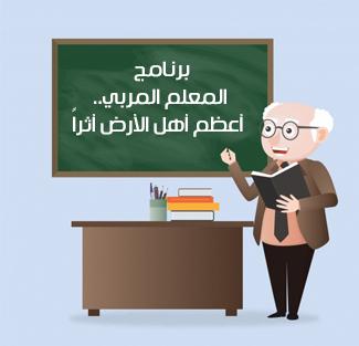 المعلم المربي أعظم أهل الأرض أثرًا