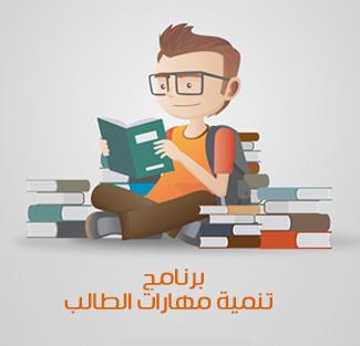 تنمية مهارات الطالب