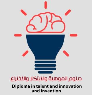دبلوم الموهبة والابتكار والاختراع