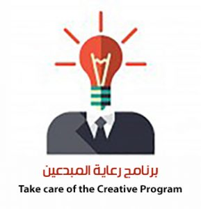 برنامج رعاية المبدعين