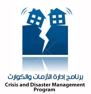 ادارة الأزمات والكوارث