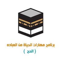 مهارات الحياة من العباده – الحج