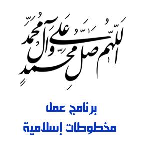 برنامج عمل مخطوطات إسلامية