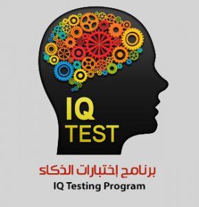 برنامج إختبارات الذكاء