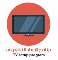 برنامج الإعداد التلفزيوني
