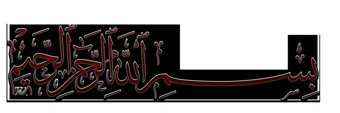 كورس المخطوطات الإسلامية