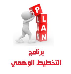 التخطيط الوهمي