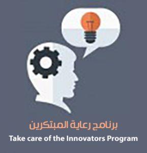 برنامج رعاية المبتكرين