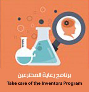 برنامج رعاية المخترعين
