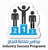 برنامج صناعة النجاح