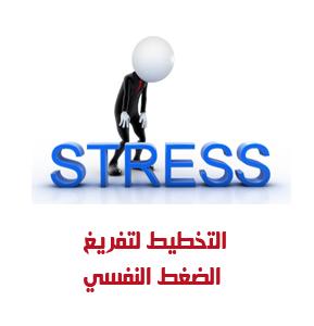 التخطيط لتفريغ الضغط النفسي
