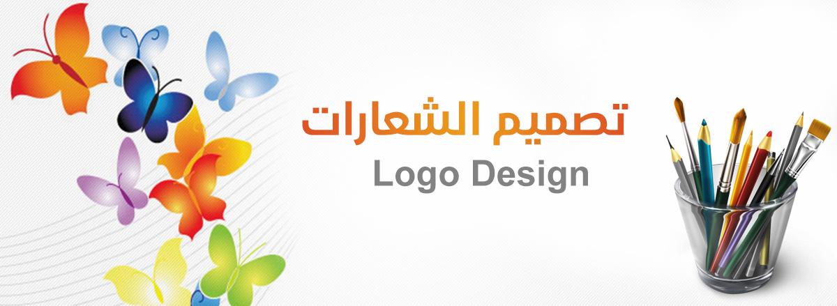 احترف تصميم الشعارات